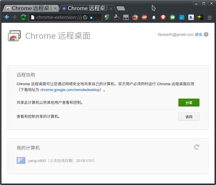 Chrome Remote Desktop 插件
